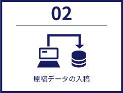 02 原稿データの入稿