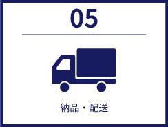 05 納品・配送